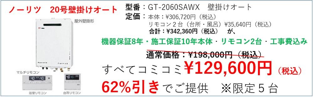 ノーリツ 20号壁掛けオート GT-2060SAWX