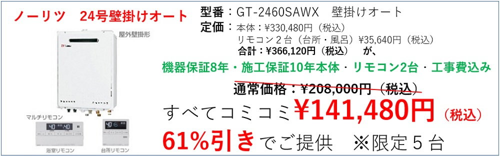 ノーリツ 24号壁掛けオート GT-2460SAWX