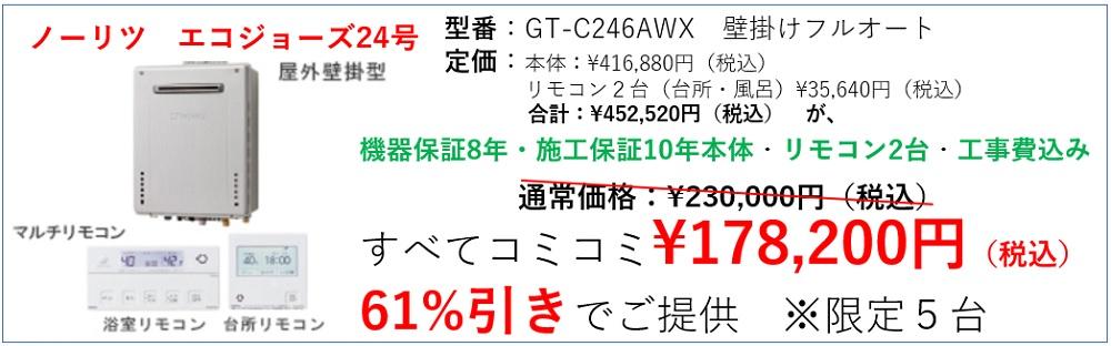 ノーリツ エコジョーズ24号フルオート GT-C2462AWX